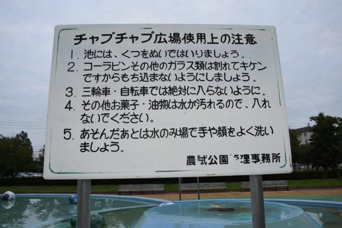 ちゃぷちゃぷ広場の使用注意の案内板