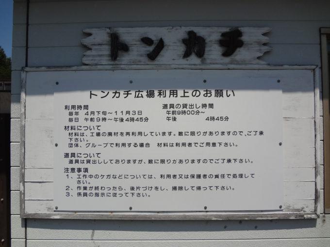 トンカチ広場を利用する際の注意看板