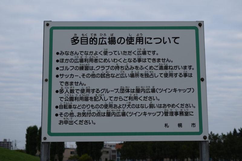 多目的広場の使用についての看板