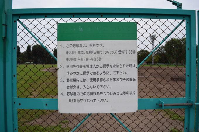 農試公園野球場案内板