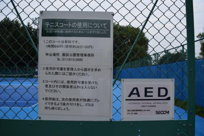 農試公園テニスコート