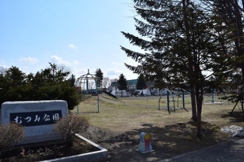 帯広むつみ公園