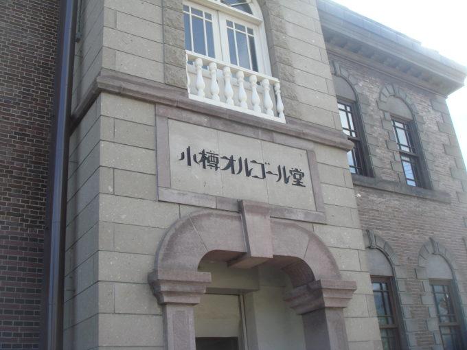 小樽オルゴール堂本館