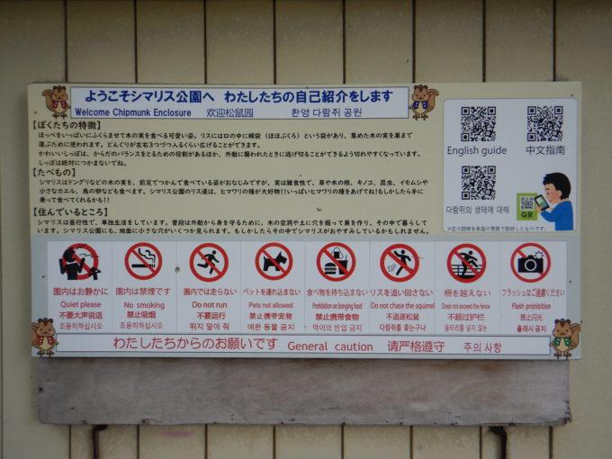 小樽天狗山シマリス公園