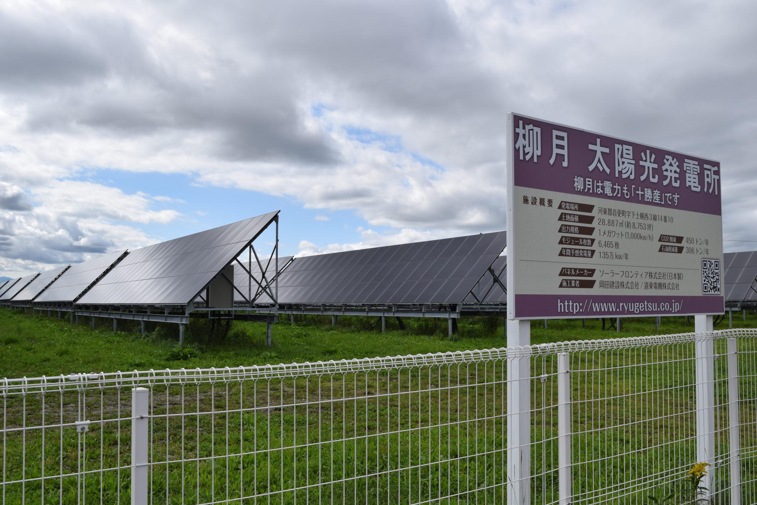 柳月太陽光発電所(柳月スイートピアガーデン発電所)