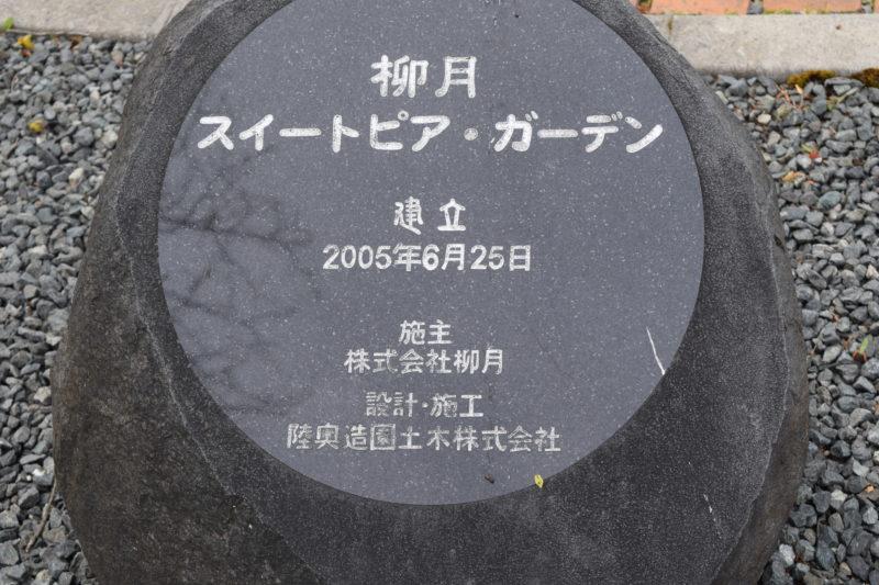 スイートピアガーデンの記念碑