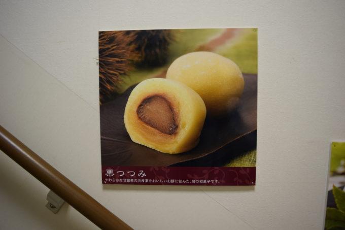 旬の和菓子「栗つつみ」