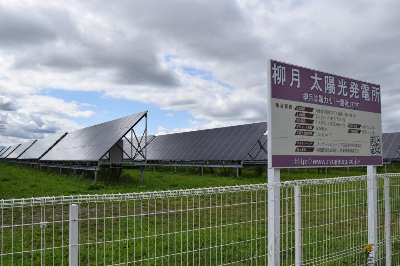 柳月太陽光発電所