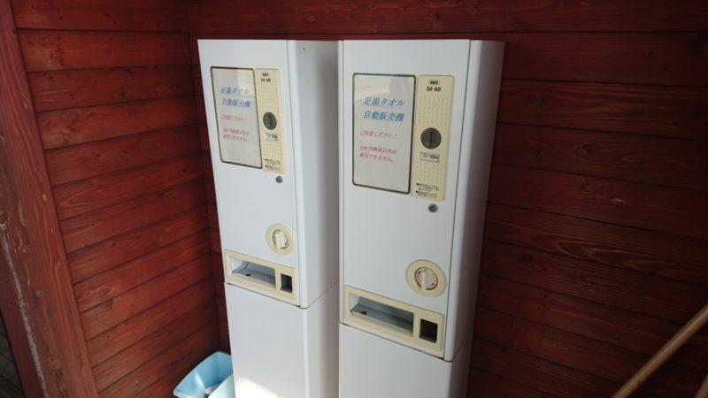 足湯タオルの自動販売機