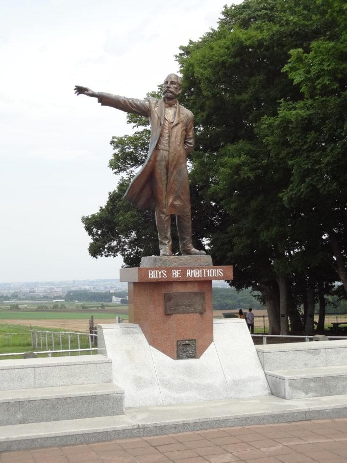 クラーク博士像(丘の上のクラーク)