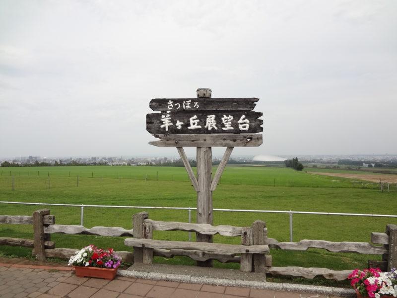 クラーク像と羊ヶ丘展望台の看板