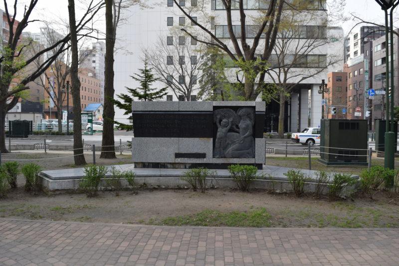 有島武郎文学碑