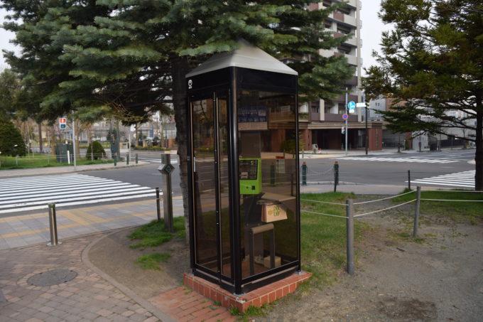 西10丁目側の公衆電話