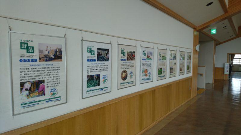 札幌の野菜に関する情報版