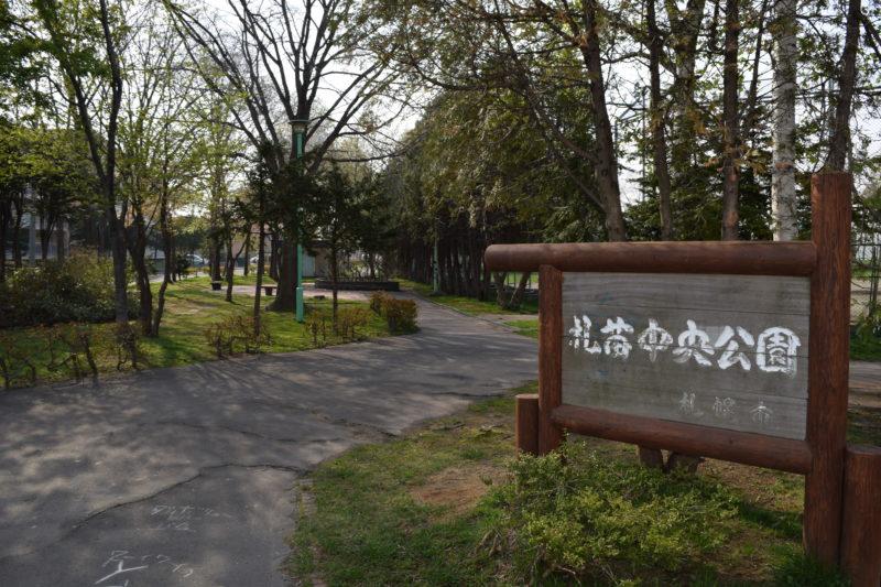 札苗中央公園