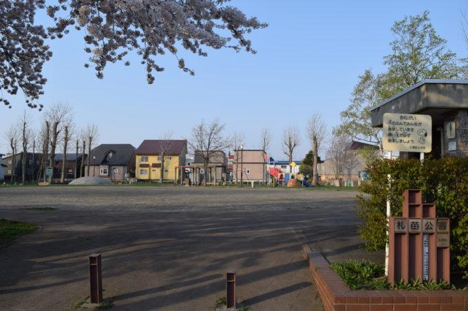 札苗公園(北海道札幌市東区)