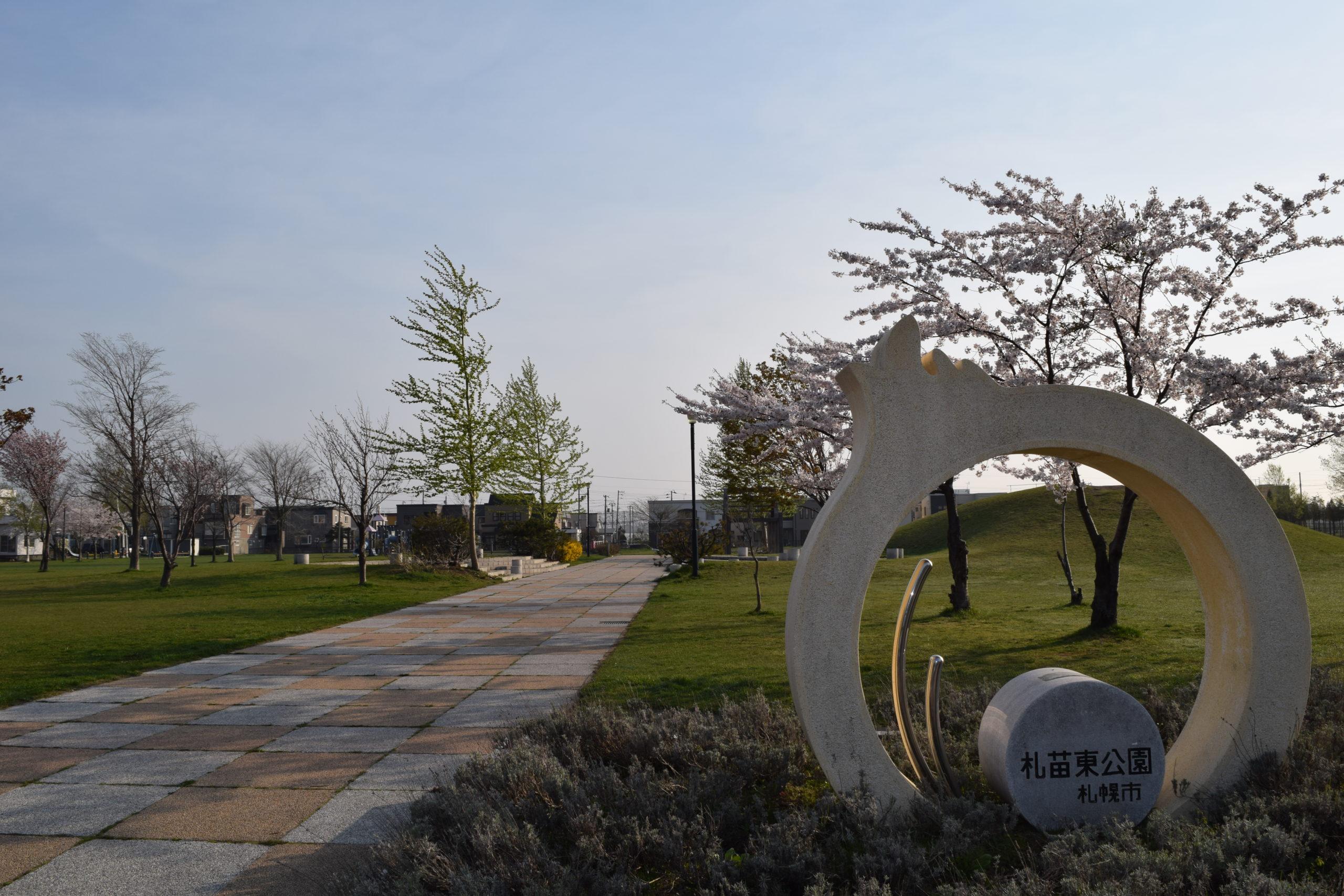 札苗東公園(北海道札幌市東区)