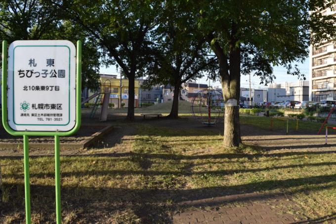 札東ちびっ子公園(北海道札幌市東区)