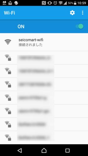 「接続されました」と表示。これでセイコーマートWi-Fiによるインターネット接続が完了となります。