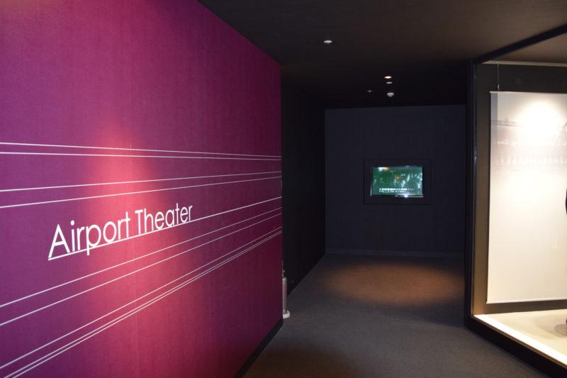 エアポートヒストリーミュージアムヒストリーゾーンのエアポートシアター