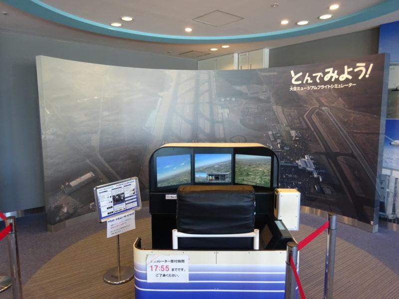 新千歳空港フライトシミュレーター