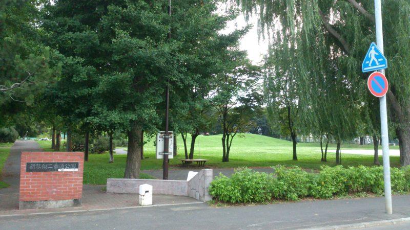 新琴似二番通公園