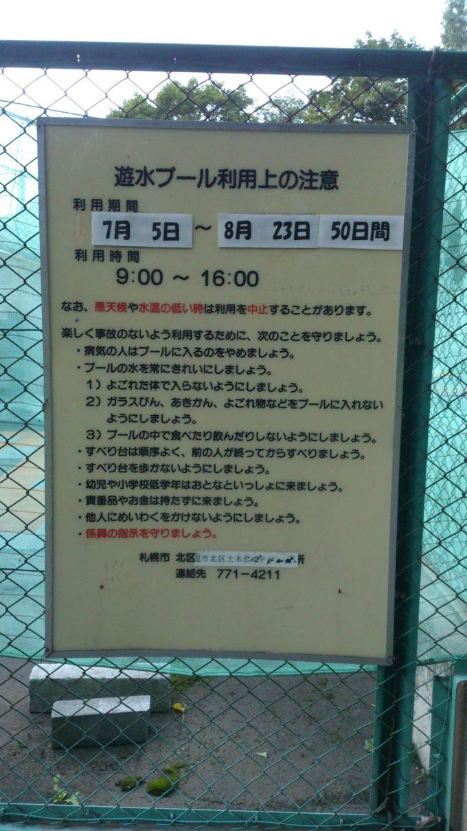 遊水プールの利用案内と注意事項