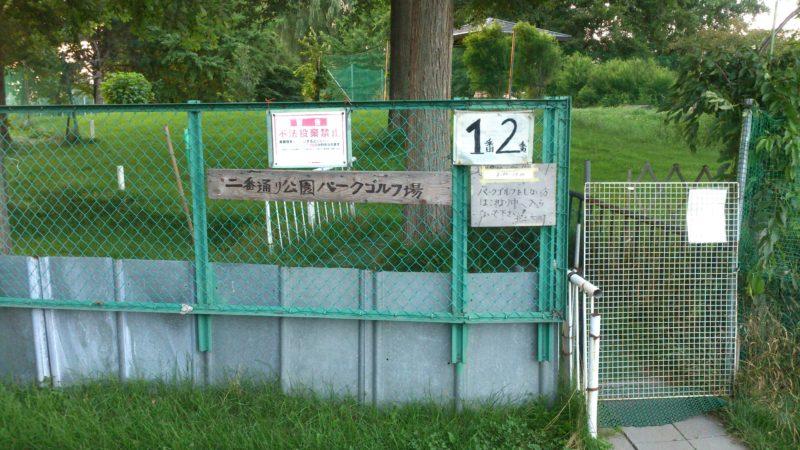 新琴似二番通公園パークゴルフ場