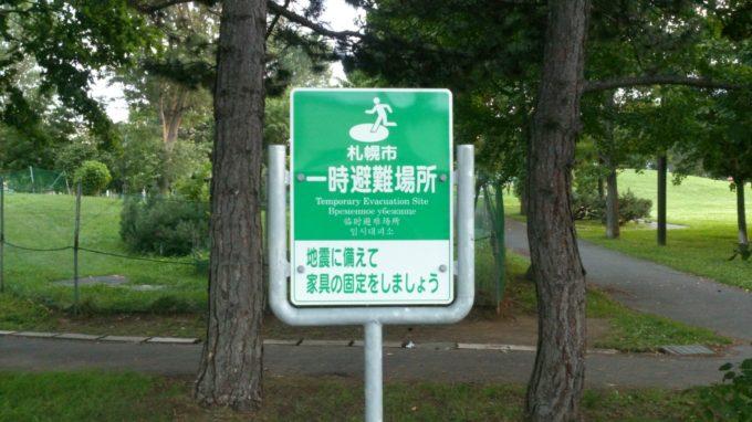 札幌市一時避難場所看板