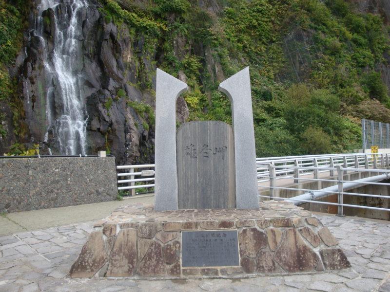 1981年11月に国道231号線開通した記念に建てられた開通記念碑