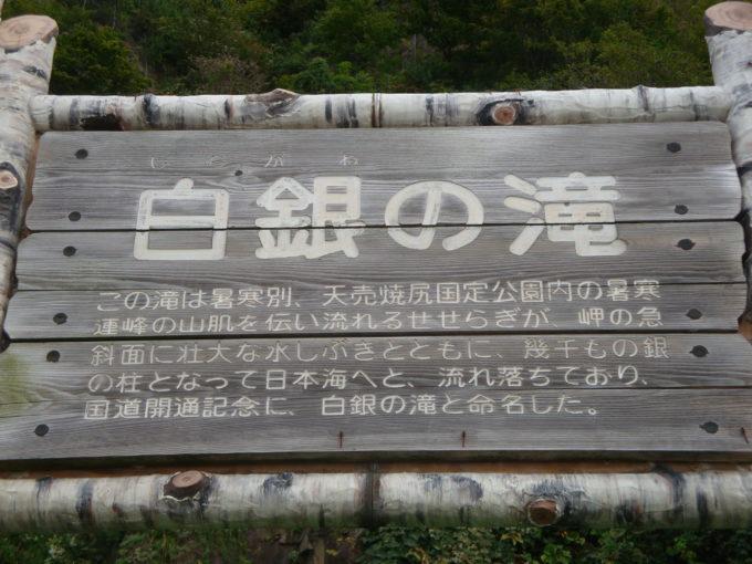 白銀の滝の案内板