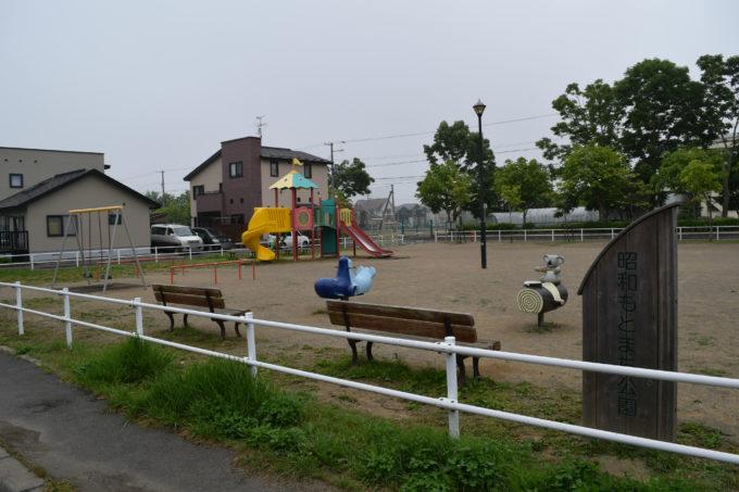 昭和もとまち公園