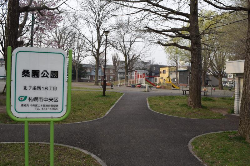 桑園公園(北海道札幌市中央区)