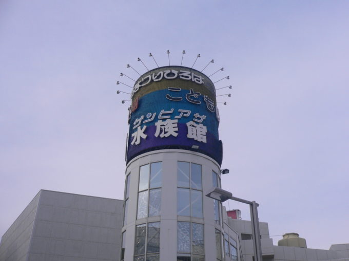 サンピアザ水族館(北海道札幌市厚別区)