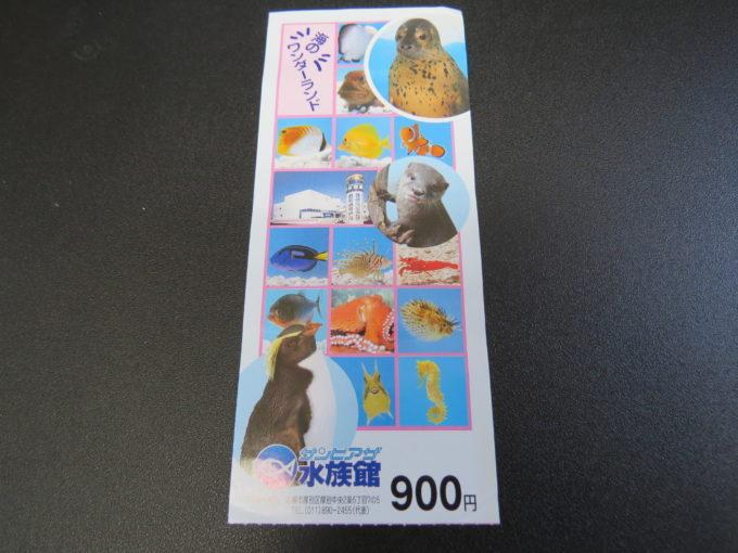 サンピアザ水族館入場券。水族館の人気ものが沢山