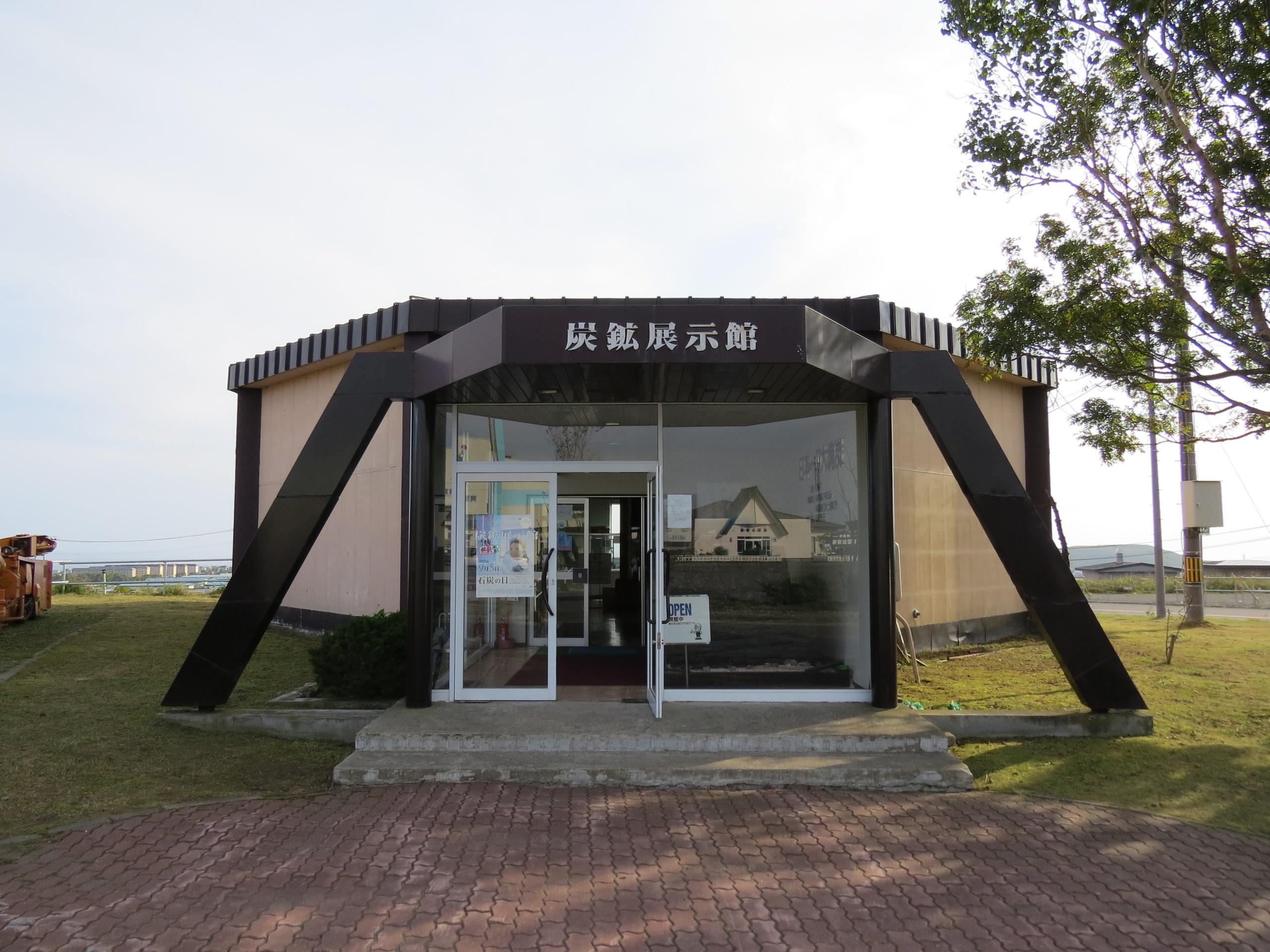 旧太平洋炭礦炭鉱展示館(北海道釧路市桜ケ岡)