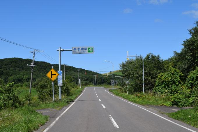 多和平まで10km