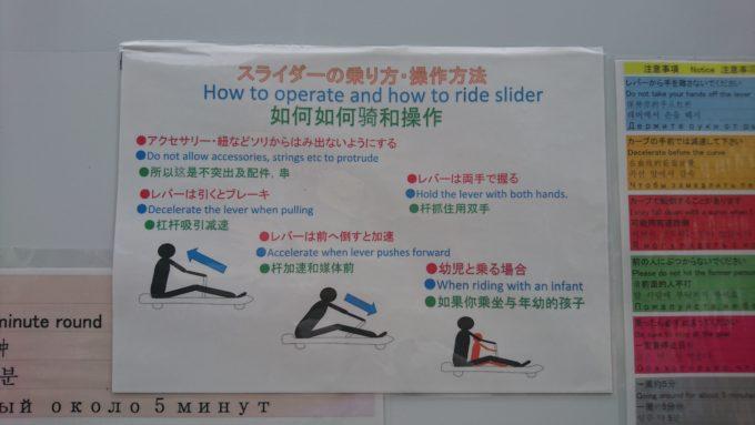 スライダーの乗り方