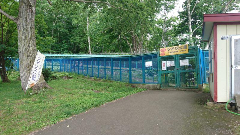 シマリス公園