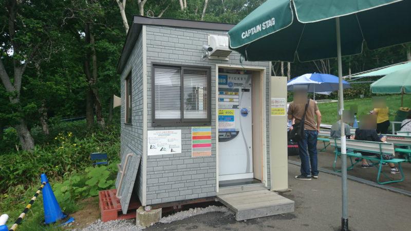 天狗山スライダーの乗車券を購入できる自動販売機