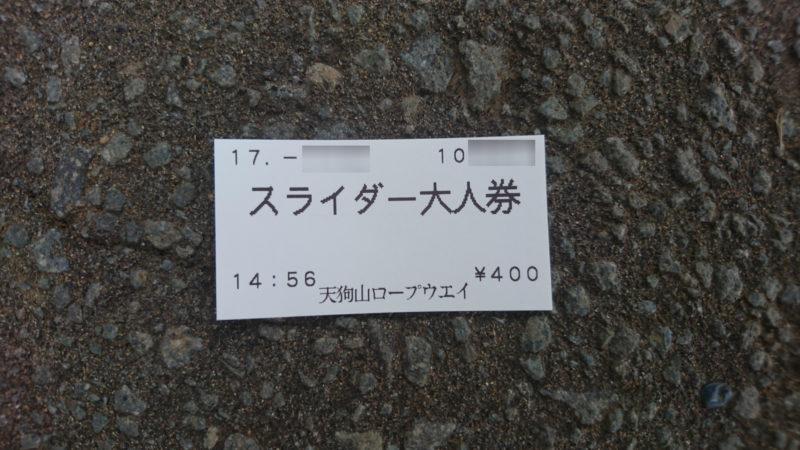天狗山スライダーの乗車券
