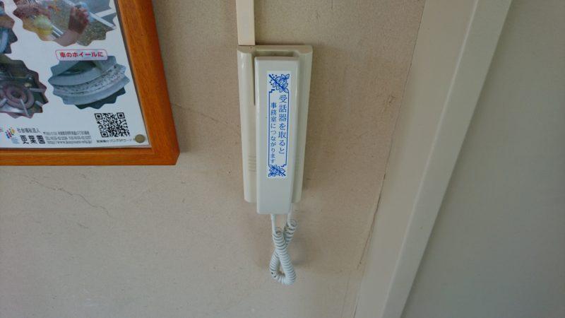 土のフォーリーにある受話器