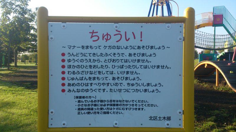 回転式ターザンロープの注意事項