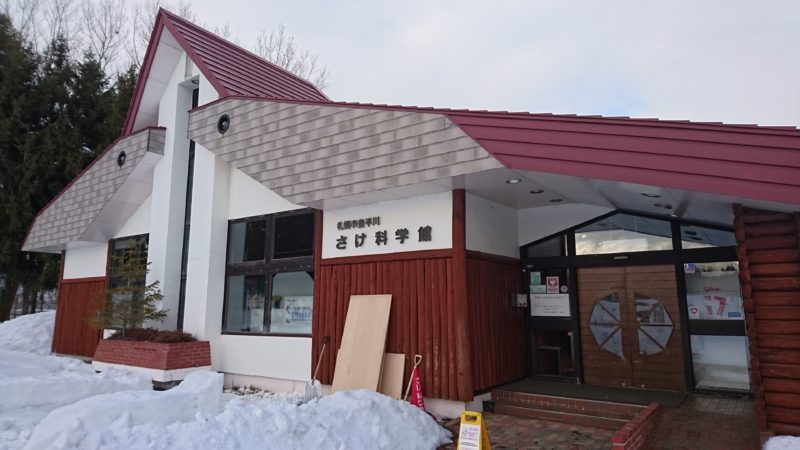 さけ科学館