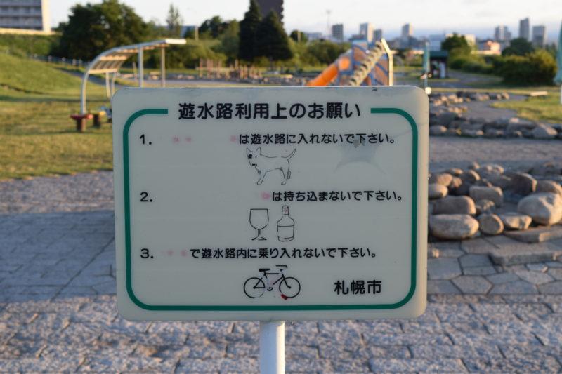 遊水路の利用上の注意看板。