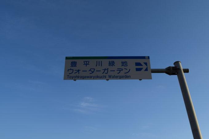 豊平川緑地ウォーターガーデンの看板