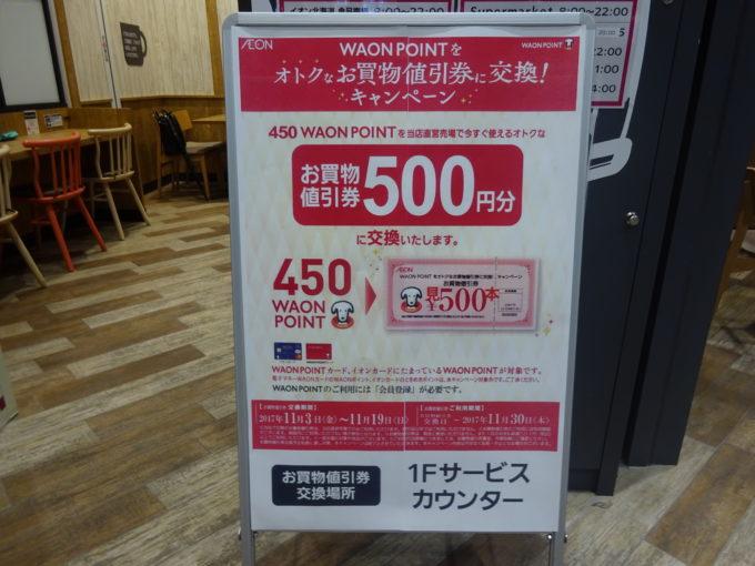【期間限定開催】WAON POINTを「お買物値引券」に交換できるお得なキャンペーン