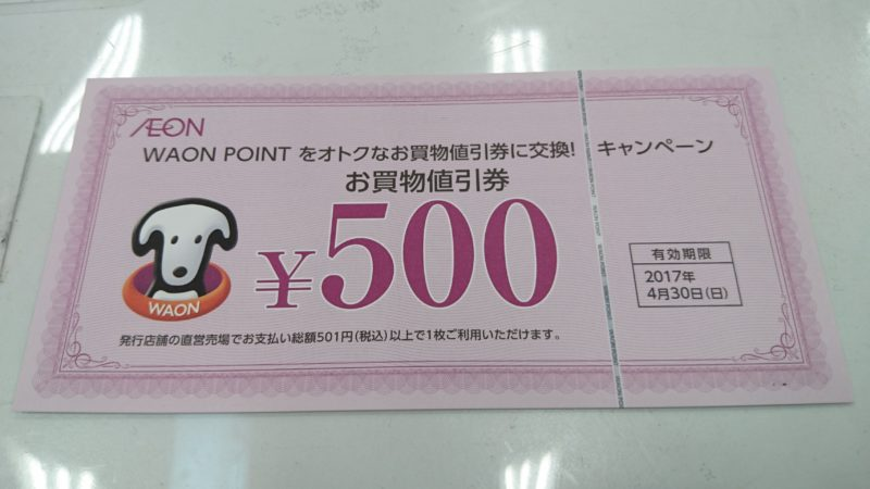 イオン北海道お買物値引券