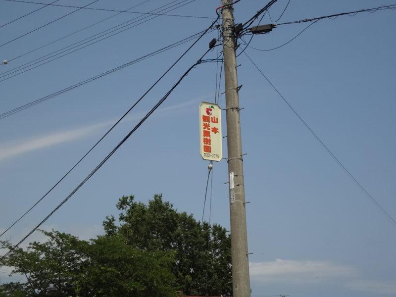 山本果樹園の看板