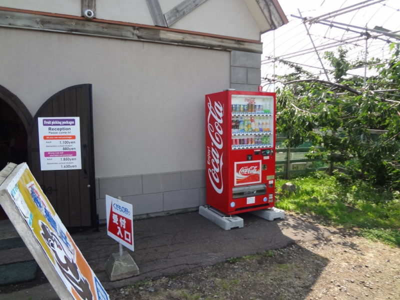 山本観光果樹園入口前の自動販売機